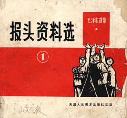 Chinese Cultural-Revolution Era Clip Art Book