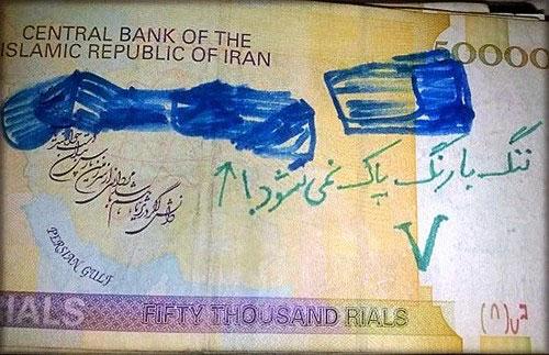 iranianBanknotesGreenMovement2