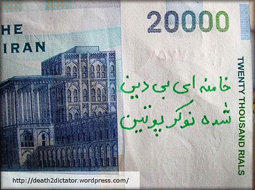 iranianBanknotesGreenMovement3