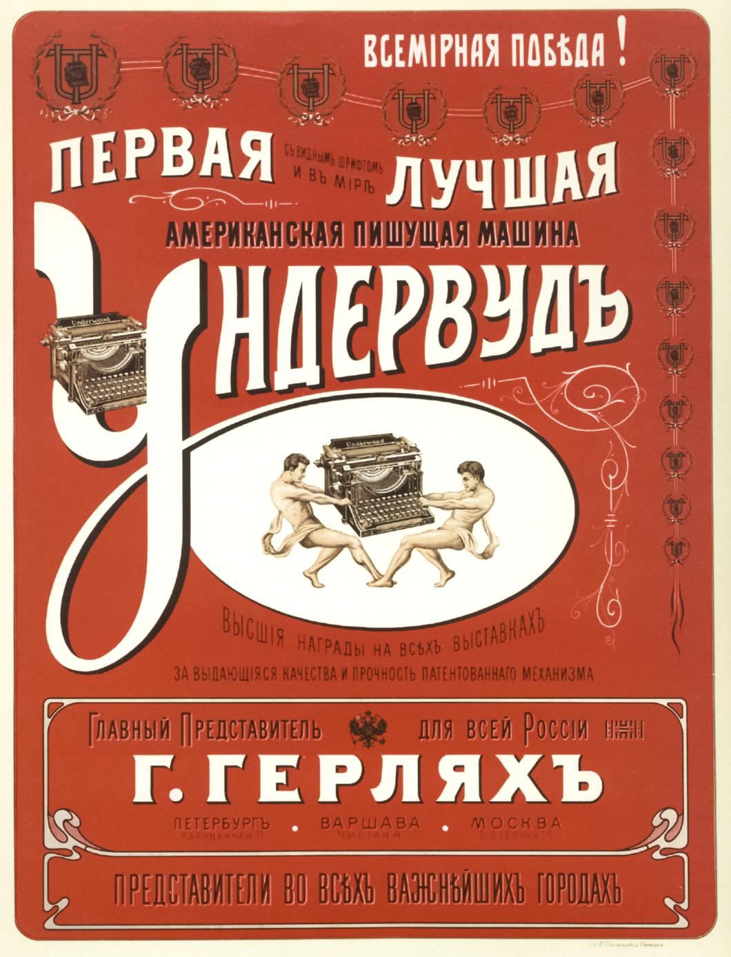 Underwood Vintage Ad 09
