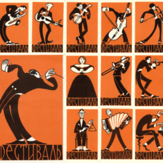 Soviet Youth Festival Jazzy Matchbox Labels