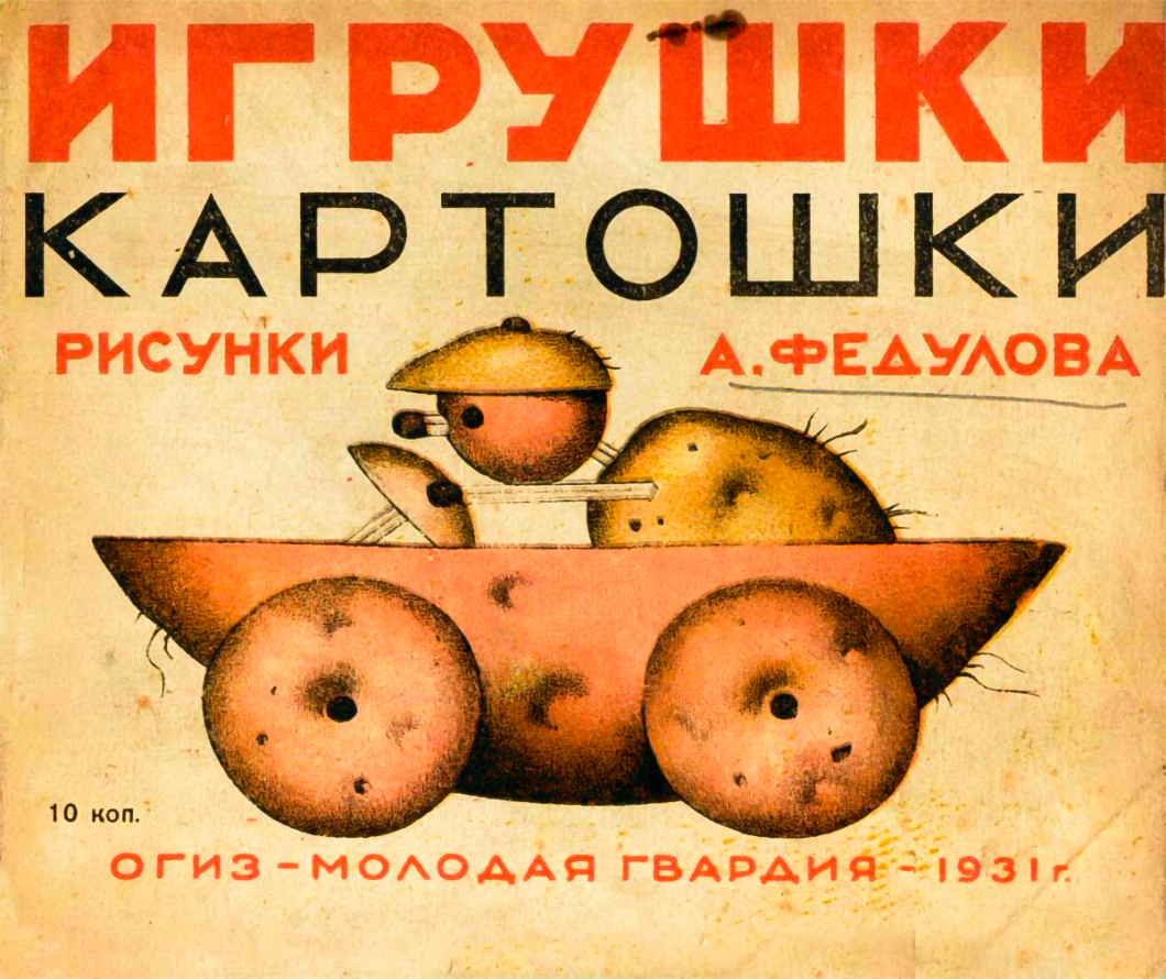 Toys of Potatoes 01