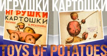 Toys of Potatoes OG FI ALT 02