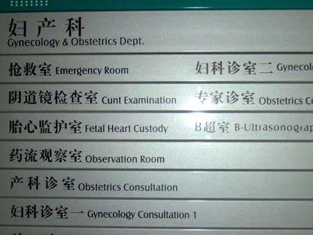 Actual Chinese Hospital Sign