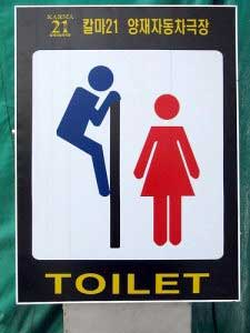 toiletSigns.jpg