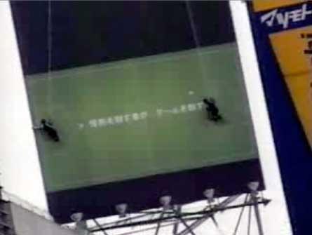 adidas 'live soccer' billboard in Tokyo
